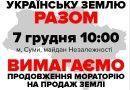 7 грудня сумчани вийдуть на захист української землі