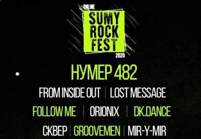 Цьогорічний фестиваль «SumyRockFest» відбудеться в режимі онлайн