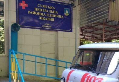 Сумська районна рада виділила 2,5 мільйони на районну лікарню