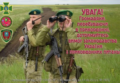 Сумський прикордонний загін звертається до громадянпро дотримання законодавства України з прикордонних питань