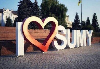 У Сумах мешкає 263 тис. осіб