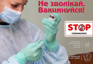 Понад 91% прикордонників Сумського загону вакцинувалися від COVID-19